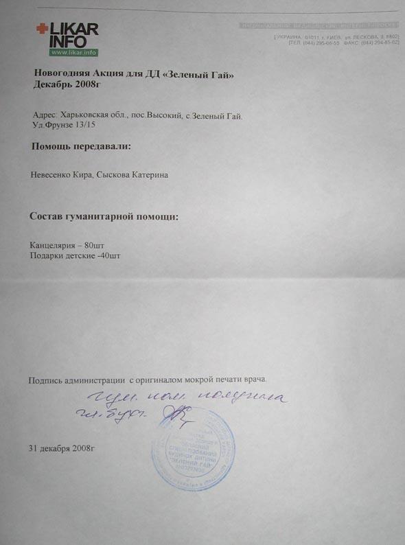 LIKAR.INFUND Помощь интернатам Харькова Зеленый Гай