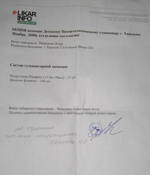 LIKAR.INFUND помощь отказным детям Харькова