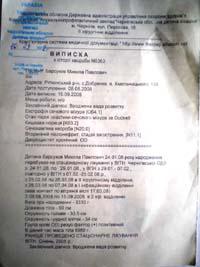 ☼ Барсуков Коля [деформация мочевыводящего канала] - изображение №2