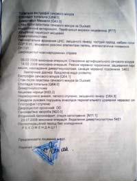 ☼ Барсуков Коля [деформация мочевыводящего канала] - изображение №3