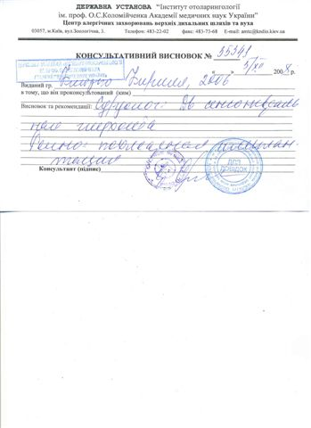 LIKAR.INFUND Помощь Кириллу Клюзко