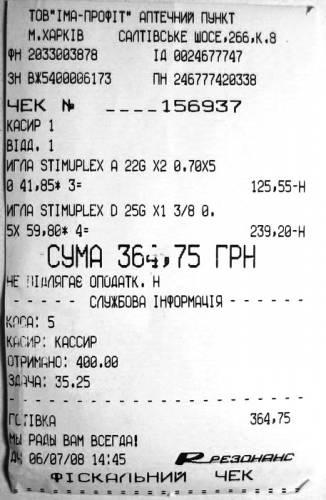 LIKAR.INFUND. Помощь Харьковской ОКТБ. Тверетников