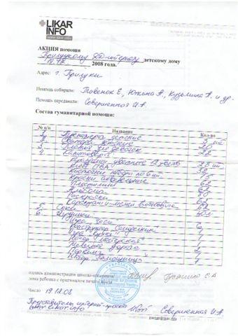 Поездка на День Святого Николая 19.12.2008 в Прилуцкий ДД- интернат  - изображение №4