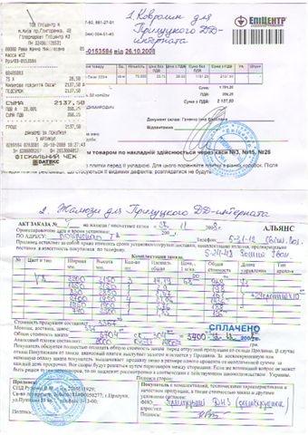 Поездка на День Святого Николая 19.12.2008 в Прилуцкий ДД- интернат  - изображение №7