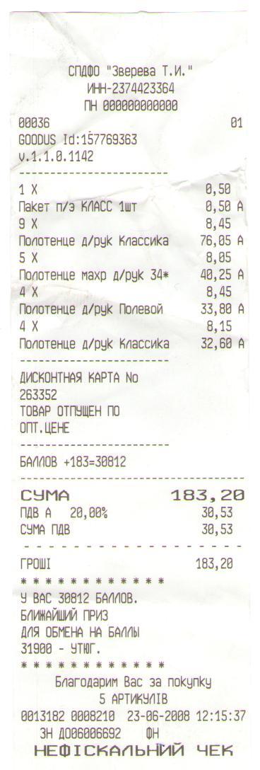 Отчет о посещении Интерната для умственно-отсталых детей г. Богодухова, лето 2008 - изображение №6