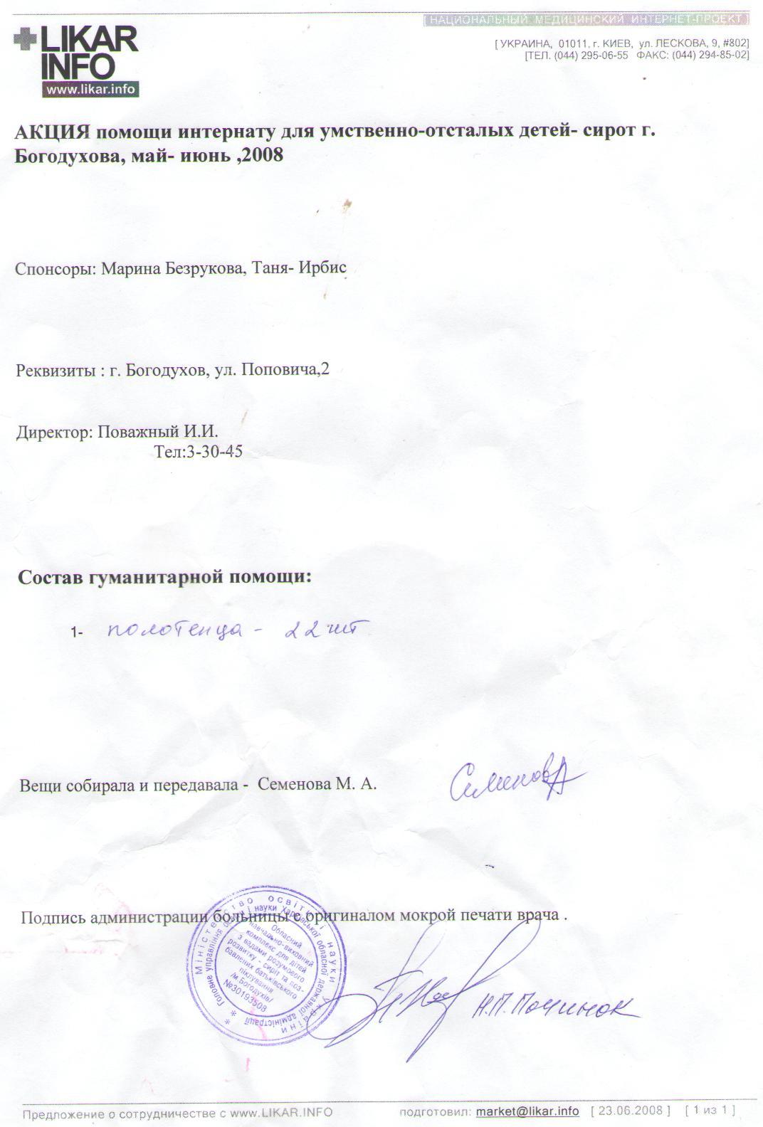 Отчет о посещении Интерната для умственно-отсталых детей г. Богодухова, лето 2008 - изображение №7