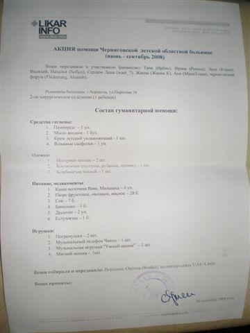 LIKAR.INFUND Помощь Черниговской облбольнице