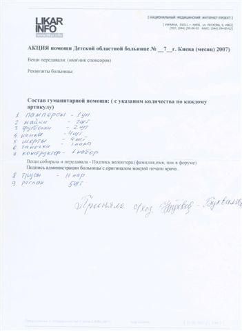 LIKAR.INFUND Помощь отказнім детям ДКБ7 Киев Володя