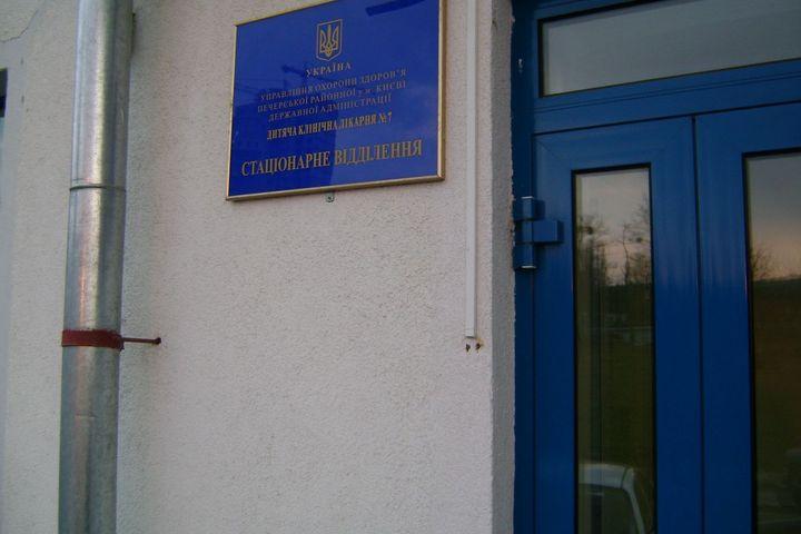LIKAR.INFUND помощь отказным детям ДКБ№7 г.Киева
