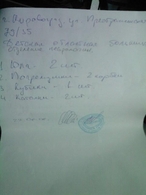 LIKAR.INFUND Помощь детской облбольнице Кировоградаю Акт передачи
