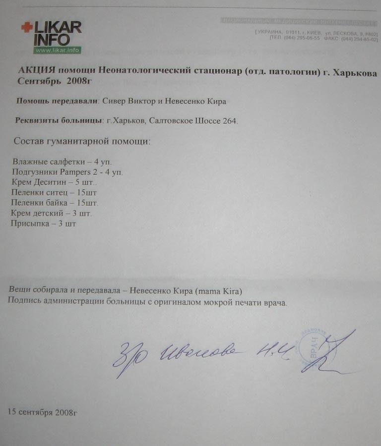 LIKAR.INFUND - помощь Харьковскому неонатологическому стационару