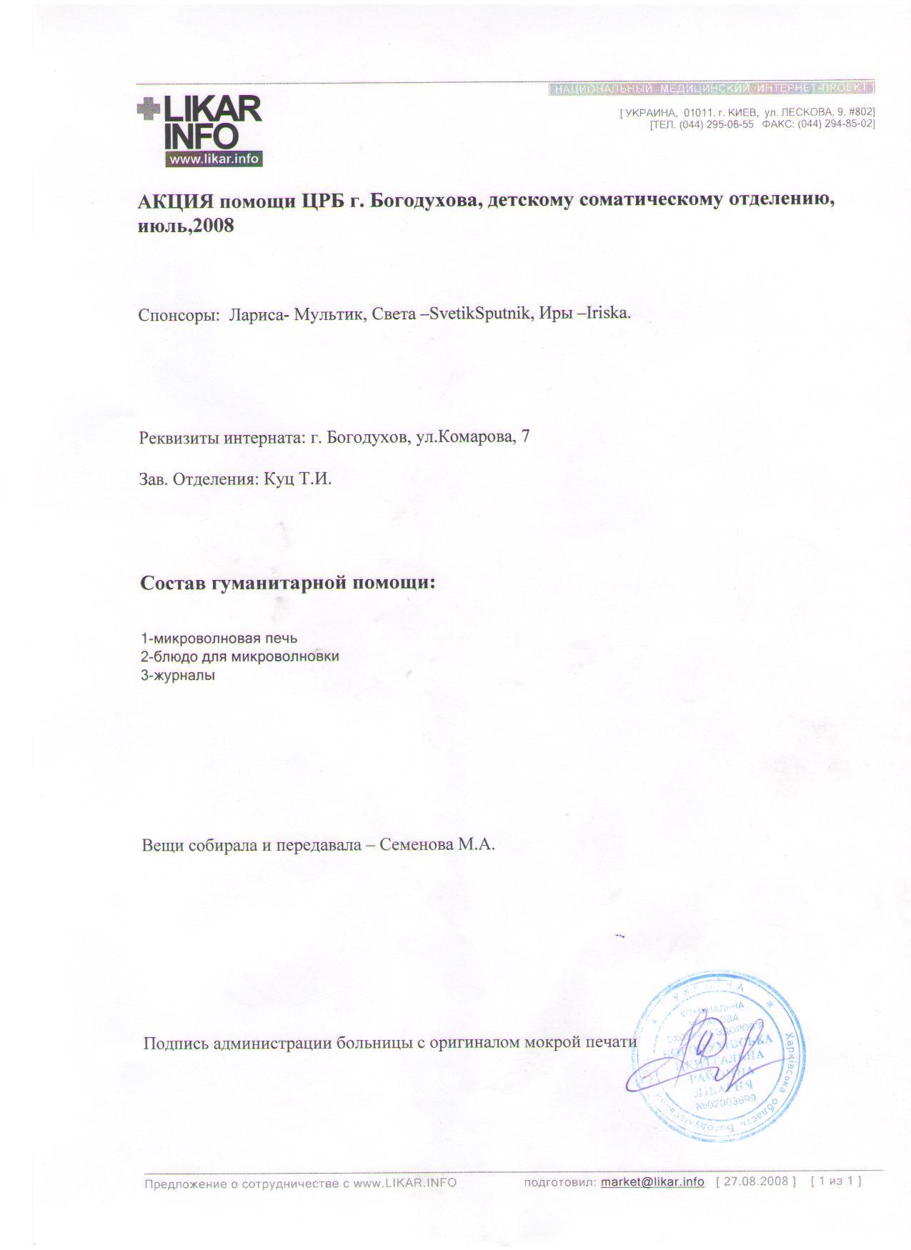 LIKARINFUND Помощь детям ЦКБ г.Богодухов