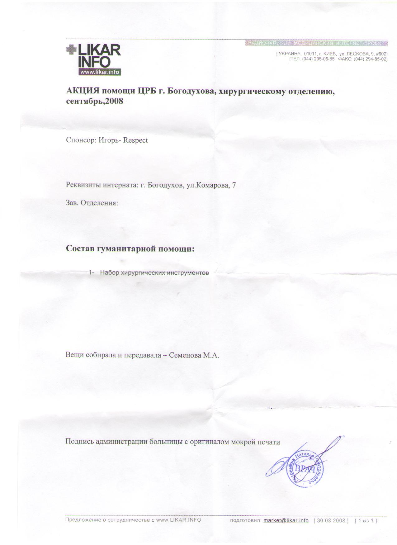 LIKAR.INFUND помощь ЦРБ г.Боодухов хирургия