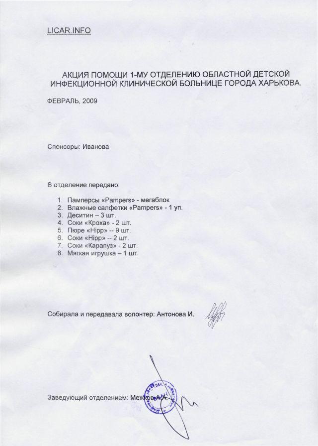 LIKAR.INFUND Помощь отказным детям Харьковская ОКДБ1