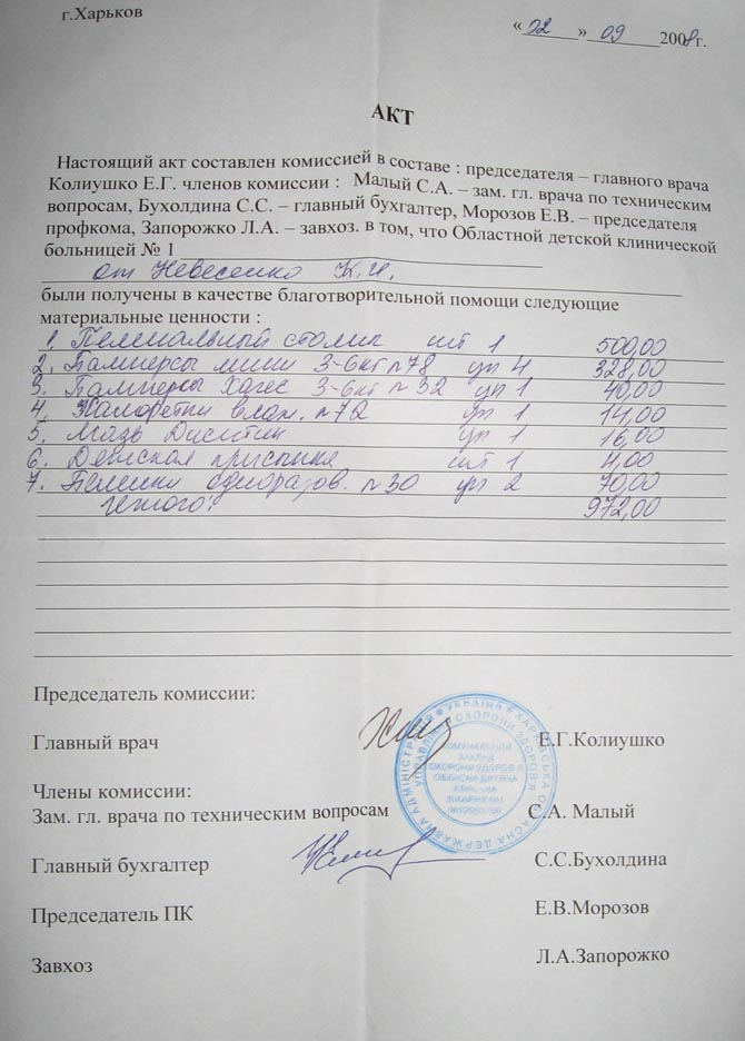 LIKAR.INFUND - помощь Харьковской ОДКБ 1