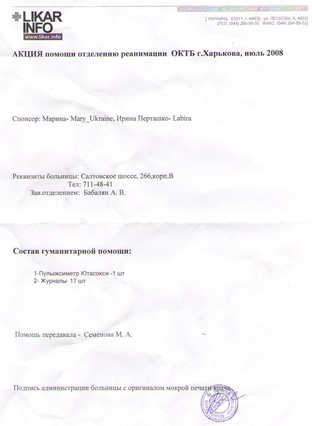 LIKAR.INFUND помощь отказным детям Харьковская областная