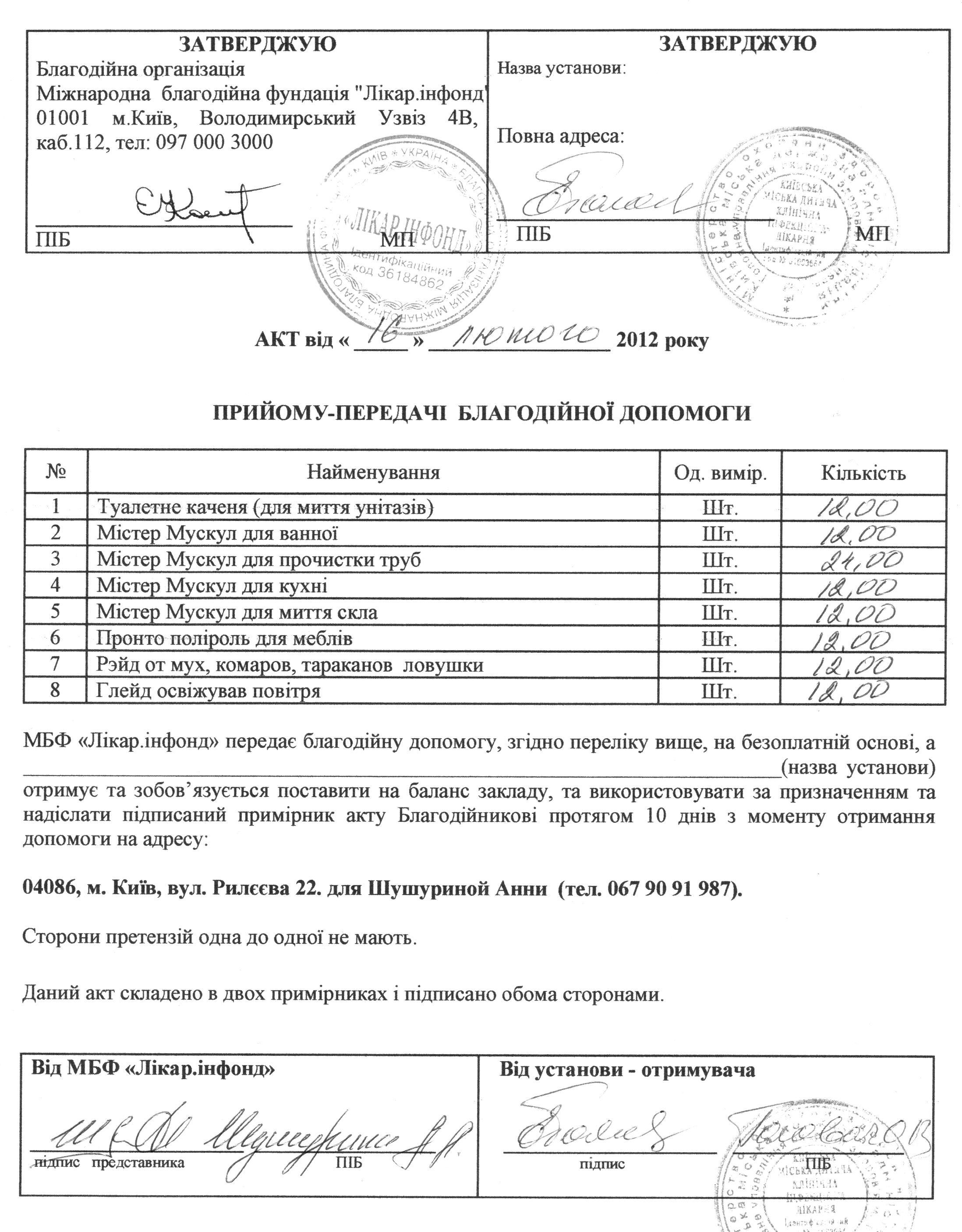 Запись в десногорске к врачу